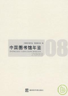 中國圖書館年鑒(2008)