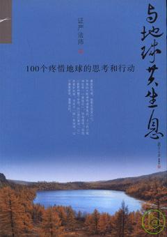 與地球共生息:100個疼惜地球的思考和行動
