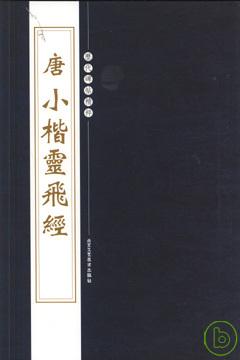 唐 小楷靈飛經^(繁體版^)