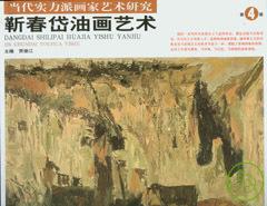 靳春岱油畫藝術