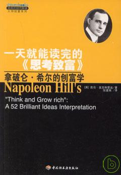 一天就能讀完的~思考致富~:拿破侖·希爾的創富學
