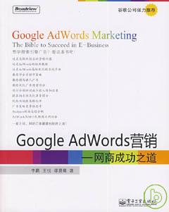 Google AdWords營銷︰網商成功之道