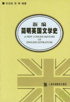 新編簡明英國文學史
