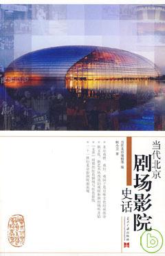 當代北京劇場影院史話