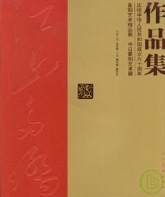 江山多嬌·慶祝中華人民共和國成立六十周年篆刻藝術 展 中日篆刻藝術展作品集