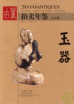 2010古董拍賣年鑒‧玉器^(全彩版^)