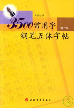 3500常用字鋼筆五體字帖^(修訂版^)