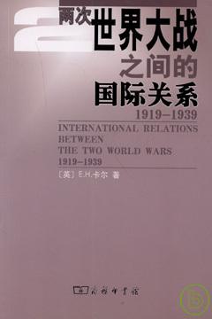 兩次世界大戰之間的國際關系^(1919~1939^)