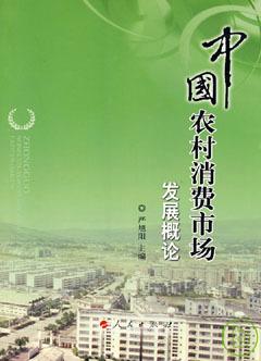 中國農村消費市場發展概論