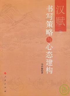 漢賦書寫策略與心態建構