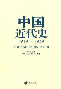 中國近代史 1919—1949