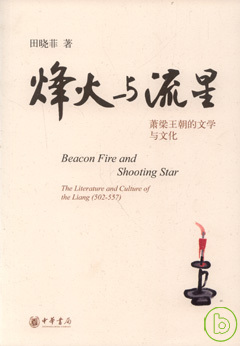 烽火与流星 :  萧梁王朝的文学与文化 = Beacon fire and shooting star : the literature and cultrue of the Liang (502-557) /