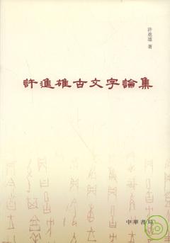 許進雄古文字論集 /