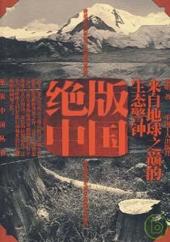 絕版中國︰來自地球之巔的生態警鐘