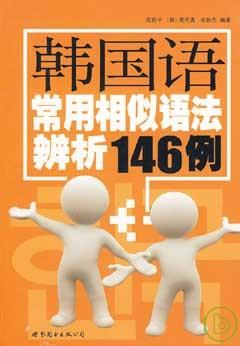 韓國語常用相似語法辨析146例