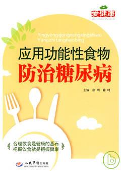 應用 性食物防治糖尿病