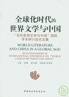 """化時代的世界文學與中國︰""""當代世界文學與中國""""國際學術研討會論文集"""