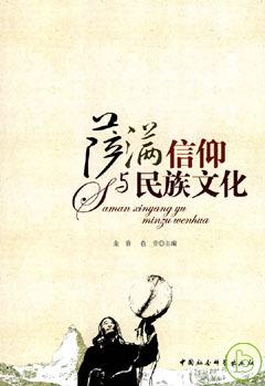 薩滿信仰與民族文化