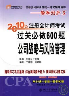 2010年注冊會計師考試過關必做600題‧ 戰略與風險管理