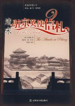 清末駐京英使信札 1865—1866