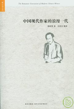 中國現代作家的浪漫一代