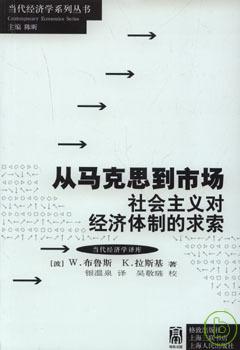 從馬克思到市場:社會主義對經濟體制的求索
