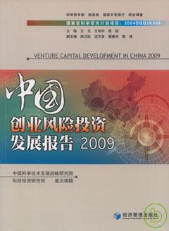 中國創業風險投資發展報告(2009)
