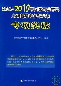 2008—2010年國家司法考試大綱新增考點與法條專項突破