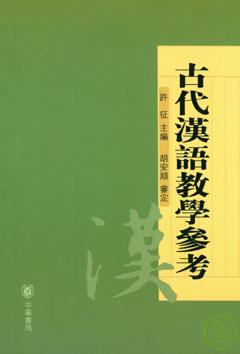 古代漢語教學參考 繁體版