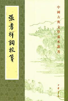 張孝祥詞校箋(繁體版)