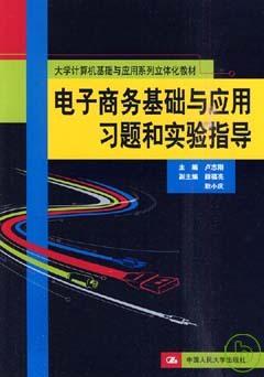 電子商務基礎與應用習題和實驗指導