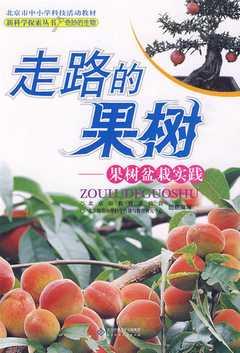 走路的果樹︰果樹盆栽實踐