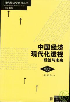 中國經濟 化透視︰經驗與未來