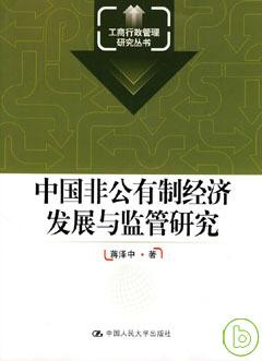 中國非公有制經濟發展與監管研究