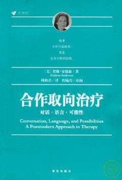 合作取向治療︰對話‧語言‧可能性