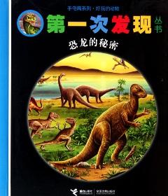 恐龍的秘密