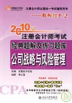 2010年注冊會計師考試 題解及練習題庫. 戰略與風險管理