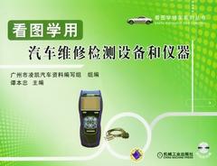 看圖學用汽車維修檢測設備和儀器(附贈光盤)