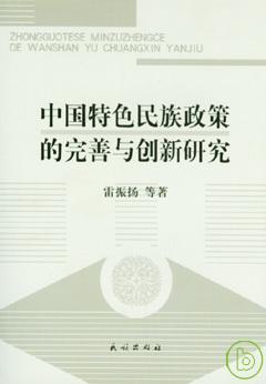 中國特色民族政策的完善與創新研究