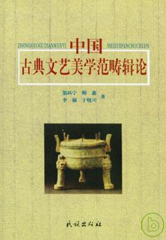 中國古典文藝美學範疇輯論