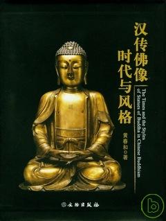 漢傳佛像時代與風格