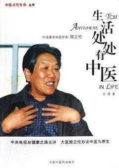 處處有中醫︰對話著名中醫學家樊正倫