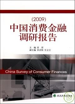 2009中國消費金融調研報告