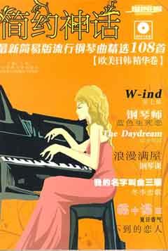 北二 藍色狂想 鋼琴系列.1CD~~簡約神話. 日韓精華卷: 簡易版 鋼琴曲 108首