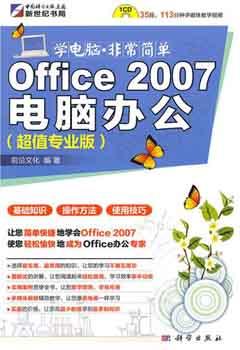 1CD--學電腦非常簡單--Office 2007 電腦辦公  版