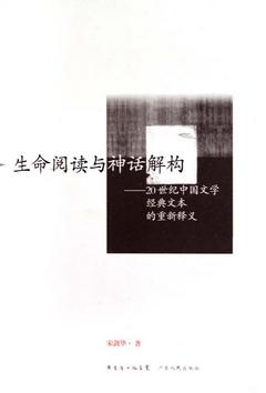 生命閱讀與神話解構︰20世紀中國文學 文本的重新釋義