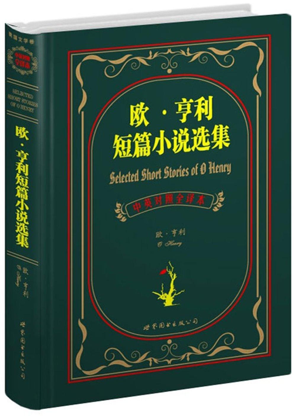 歐.亨利短篇小說選集 中英對照全譯本  上海
