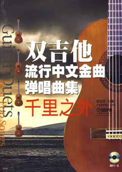 1CD~~雙吉他 中文金曲彈唱曲集︰千里之外