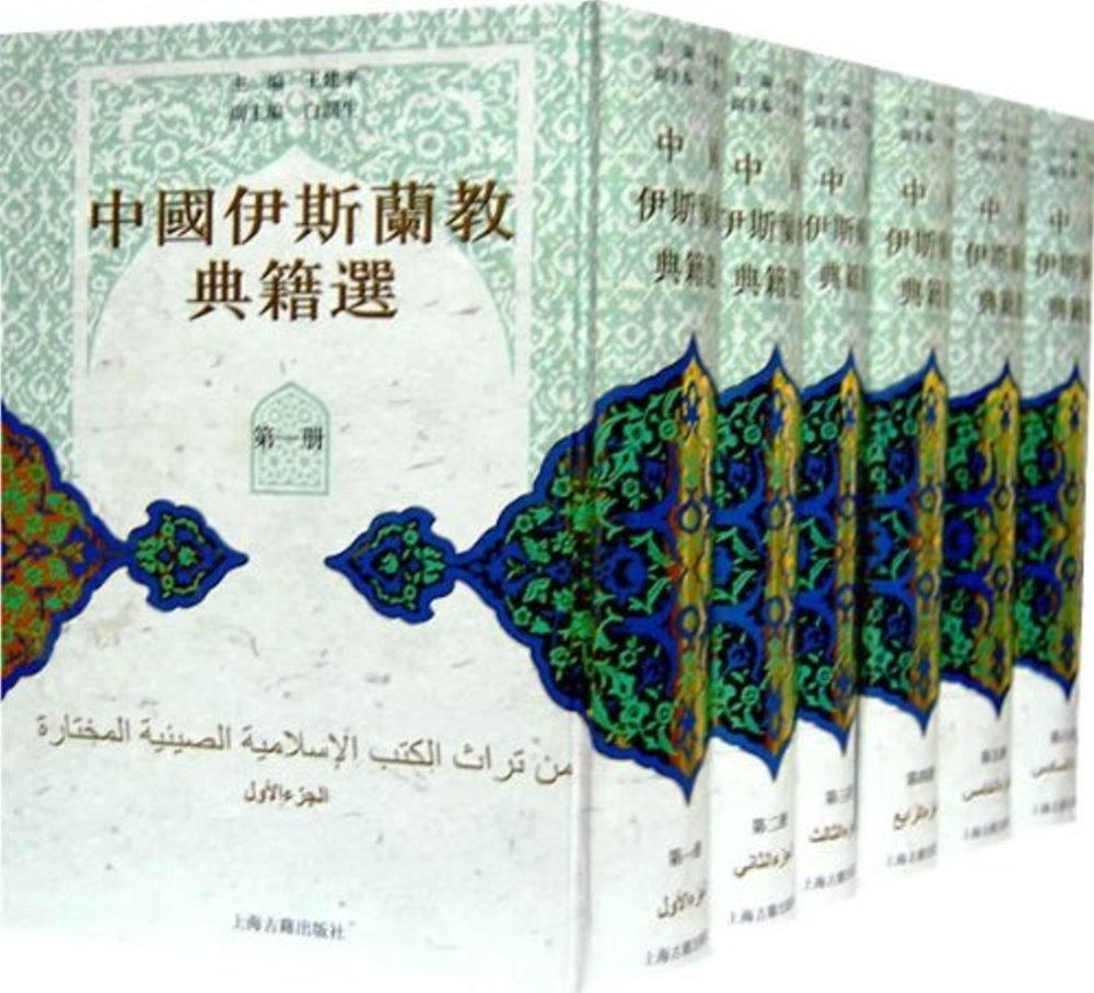 中國伊斯蘭教典籍選