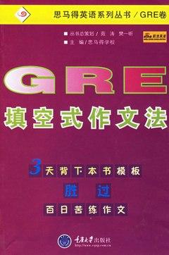 GRE填空式作文法